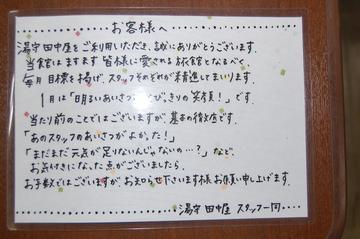 091231.JPG