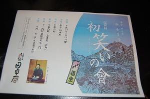 16hatuwarai.jpg