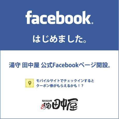 facebookOPEN.jpgのサムネール画像