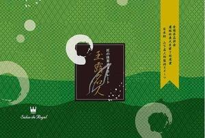 gyokuro-p.jpg